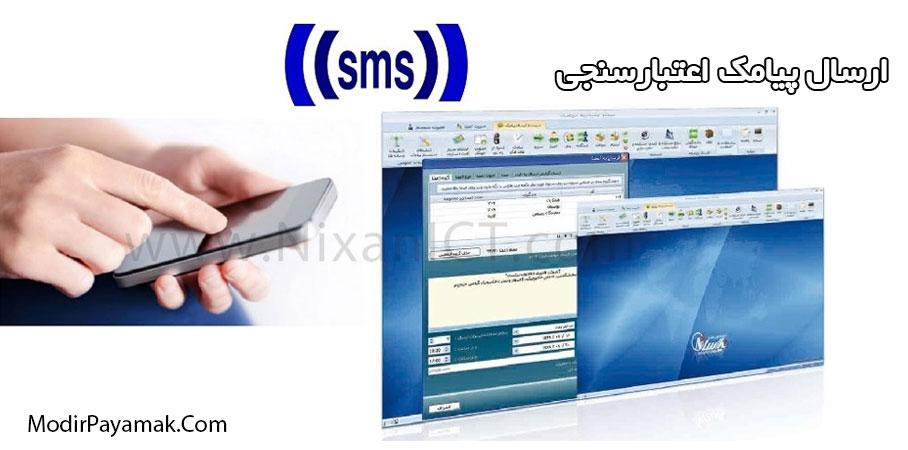 سرویس اعتبار سنجی پیامک