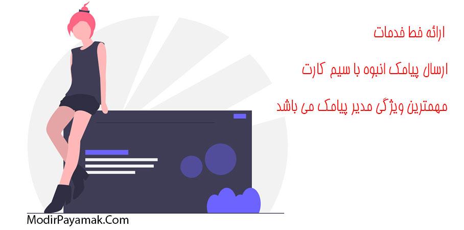 ارسال پیامک کدپستی در کرمانشاه