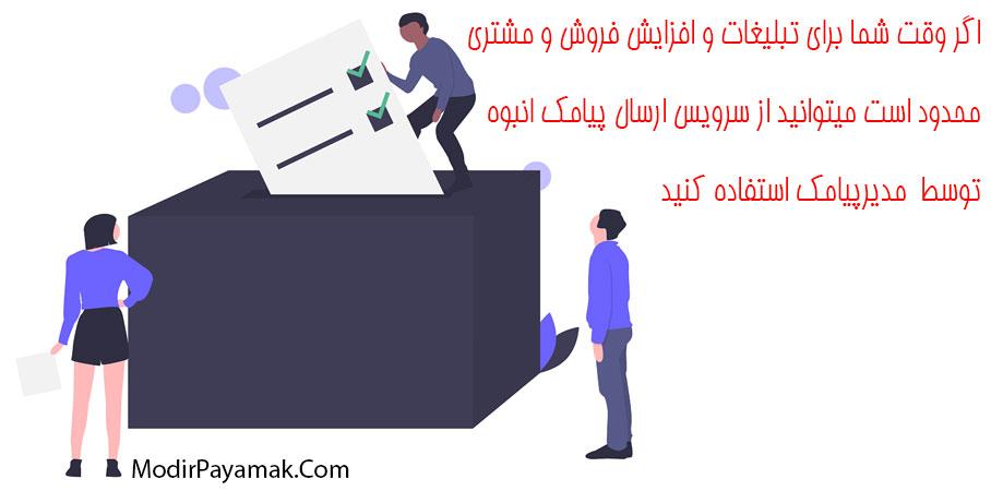 ارسال پیامک کد پستی در استان زنجان