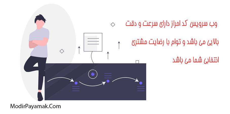 وب سرویس ارسال کد احراز هویت پیامکی