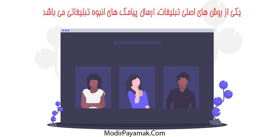 پنل اس ام اس برای تبلیغات انتخابات
