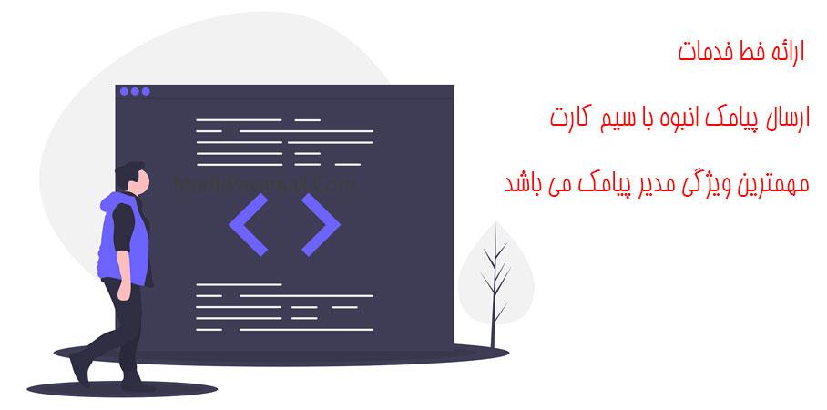 ارسال پیامک گروهی از فایل اکسل | آموزش ارسال پیامک از فایل اکسل