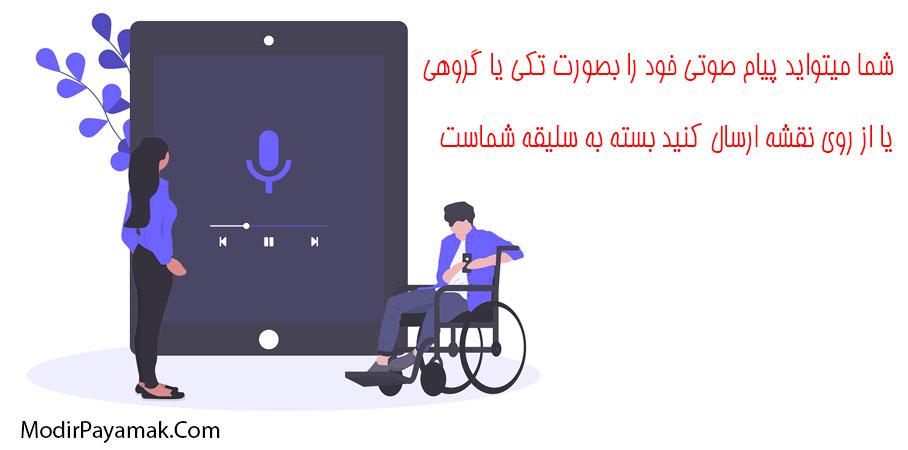 ضبط صدا برای ارسال پیام صوتی