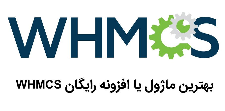 افزونه پیامک WHMCS