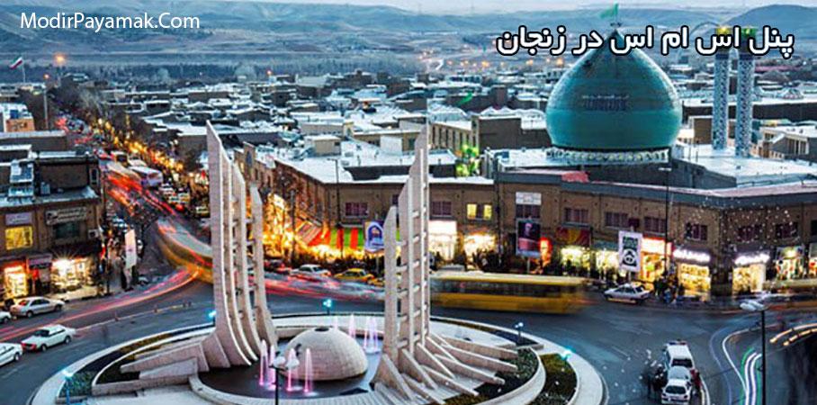 پنل اس ام اس زنجان